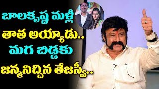Balakrishna Daughter Tejaswini Blessed With Baby Boy | Balakrishna Becomes Grandpa Again | TTM