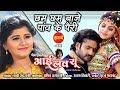 Chham Chham Baje Panv Ke Pairi - छम छम बाजे पाँव के पैरी - I love You - New Upcoming Movie Song thumbnail