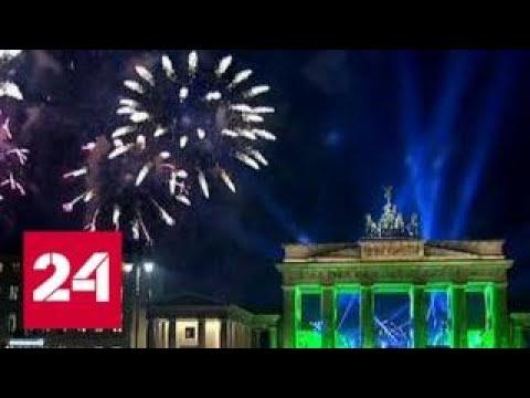 Опасный Новый год: берлинских женщин на празднике пришлось охранять от мигрантов - Россия 24