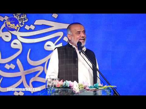 Janab Syed Sajjad Hussain Naqvi Sahab | Khatm-e-Nabuwat, Wahdat-e-Ummat Conference 1441/2019
