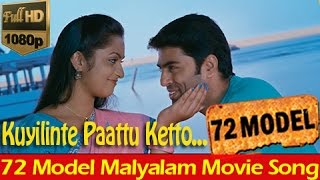 72 Model - Kuyilinte Paattu Ketto... Super Romantic Song From Malayalam Movie - 72 Model [HD]
