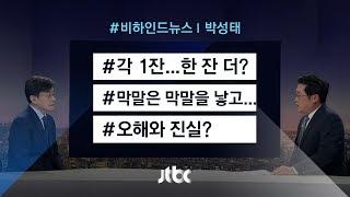 [비하인드 뉴스] 각 1잔…한 잔 더? / 막말은 막말을 낳고… / 오해와 진실?