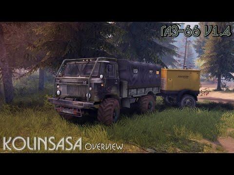 ГАЗ-66 v1.4