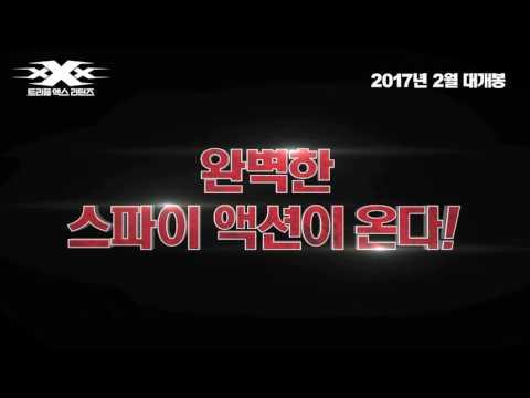 트리플엑스 리턴즈 (xXx: Return of Xander Cage, 2017) 크리스마스 특별 영상 - 한글 자막