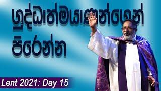 Lent 2021 - Day 15