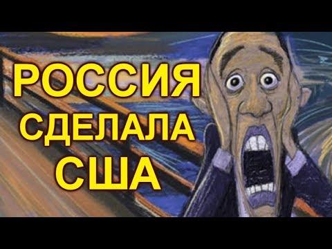 РОССИЯ СДЕЛАЛА АМЕРИКУ. ПРОВАЛ США И ПОБЕДА РОССИИ. США СДАЛИ ПОЗИЦИИ. РОССИЯ, США, СИРИЯ.