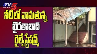 Heavy Rains In Hyderabad : Khairatabad Railway Station Filled with Flood Water | TV5