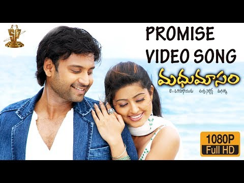 Promise Chestuvunna HD Video Song | Madhumasam Telugu Movie | Sumanth‎ | ‎Sneha‎ | Suresh Production