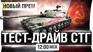 ТЕСТ-ДРАЙВ СТГ - Новый прем [12-00мск]