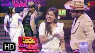 Cinema Chupista Mava | 13th April  2017 | Full Episode 74 | ETV Plus