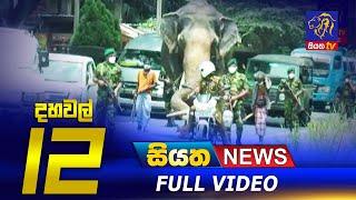 Siyatha News | 12.00 PM | 08 – 08 – 2021