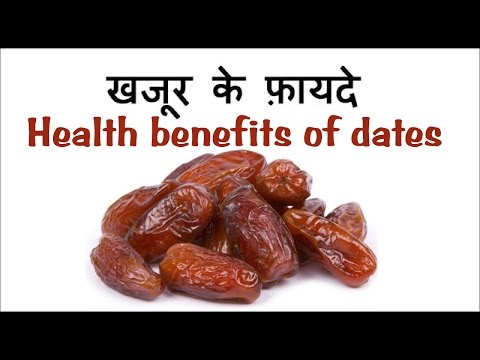 खजूर के गुण और फ़ायदे | khajur Khane ke fayade in Hindi | Health benefits of dates