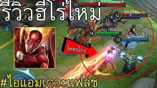 มองไม่ทัน! The Flash ฮีโร่ที่เร็วที่สุดในเกม | Rov: รีวิวฮีโร่ใหม่