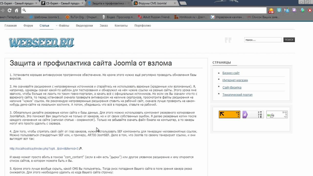 Как сделать первый сайт на joomla