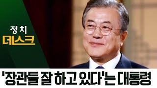 """'文 대담' 엇갈린 평가…與 """"역량·리더십"""" vs 野 """"오만·폭주"""""""