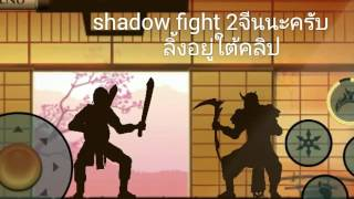 ลิ้งโหลด shadow fight 2 จีน