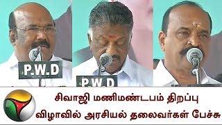 சிவாஜி மணிமண்டபம் திறப்பு விழாவில் அரசியல் தலைவர்கள் பேச்சு | Leaders speech