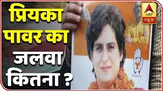 Can Priyanka Turn The Tables For Congress In Eastern UP? | Master Stroke | ABP News