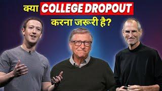 Kya College se Dropout karna zaruri he Billionaire banne ke liye?| StartupGyaan by Arnab