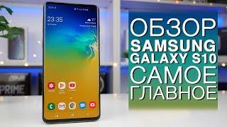 Обзор Samsung Galaxy S10. Самое главное о смартфоне