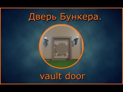 Как сделать дверь в unturned