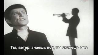 Синяя песня - ВИА Поющие гитары - With lyrics