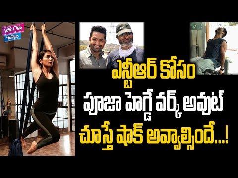 Actress Pooja Hegde Gym Workout For Jr NTR Trivikram Movie   Tollywood Latest News   YOYOCineTalkies