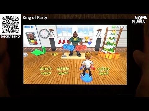 Game Plan #410 Король вечеринок