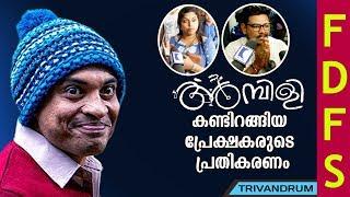 Ambili Malayalam movie Theatre Response First Day First Show | Trivandrum