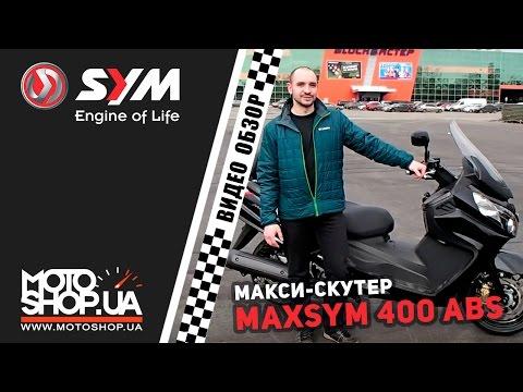 Видео обзор SYM MaxSym 400i ABS MOTOshop.UA