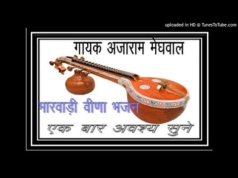 marwadi veena bhajan mp3