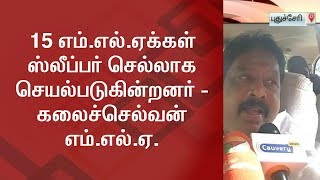 There are 15 MLAs who are acting as Sleeper Cells - Kalaichelvan MLA