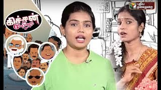 Kitchen Cabinet : Political Gossips | 18/04/2019 | Puthiyathalaimurai TV