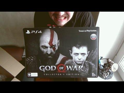 God of War Коллекционное издание / Распаковка