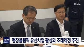 평창)올림픽 유산사업 활성화 조례 제정