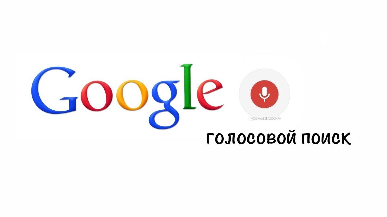 Окей google рецепты