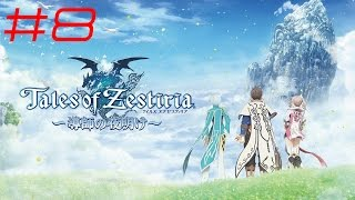 EDNA'S LOLI FEET | Tales of Zestiria - Ep 8
