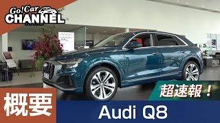 「アウディ Q8」車両解説~概要編~ Audi Q8