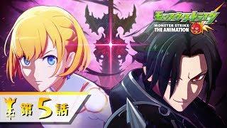 アーサー 騎士王の覚醒 第5話【モンストアニメTV/シリーズ第42話】