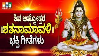 ಶಿವ ಅಷ್ಟೋತ್ತರ ಶತನಾಮಾವಳಿ ಕನ್ನಡ ಭಕ್ತಿ ಗೀತೆಗಳು SHIVA ASTOTHARA SHATANAMAVALI - LORD SHIVA BHAKTHI SONGS