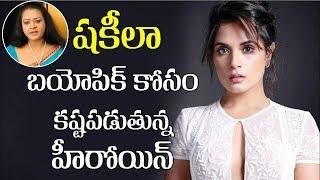 సిద్దమవుతున్న షకీలా బయోపిక్ | Romantic Actress Shakeela Biopic Movie | Latest Telugu Fil Updates