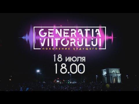 18 июля в Кишиневе выступят A'Studio, Градусы, Елена Темникова и МОТ