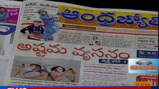 23rd July 2017 Telugu News Paper Analysis | News And Views
