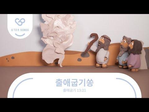 G to R Songs : 출애굽기쏭 / 말씀찬양 어린이찬양 클레이아트 스탑모션 출애굽 모세 홍해 주일학교 유치부 유년부 초등부