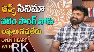 Director Sukumar About Item Songs | Open Heart With RK | ABN Telugu