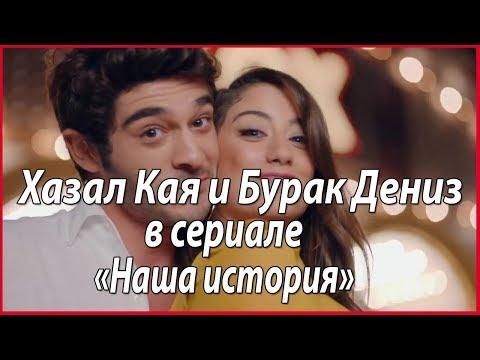 Сладкая парочка Хазал Кая и Бурак Дениз в новом сериале #звезды турецкого кино