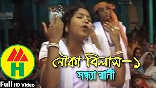 Nouka Bilash (Part 1) - Sandhya Rani - Hindu Religious Song