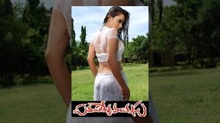 Julai - Padaharella Vayasu Telugu Full Movie