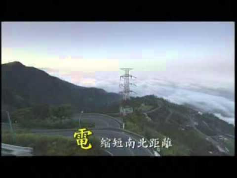 台灣的power台灣電力公司