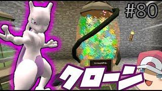 【Minecraft】クローンマシンでミュウツー爆誕!?ゆくポケ日記80ページ【ゆっくり実況】【ポケモンMOD】